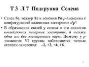 Т 3 Л 7 Подгруппа Селена Селен