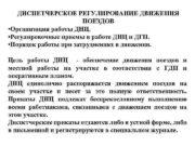 ДИСПЕТЧЕРСКОЕ РЕГУЛИРОВАНИЕ ДВИЖЕНИЯ ПОЕЗДОВ Организация работы ДНЦ