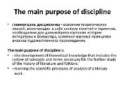 The main purpose of discipline главная цель