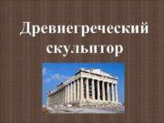 Древнегреческий скульптор Фидий греч ок 490 до