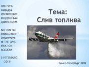 СПБ ГУГА Кафедра УПРАВЛЕНИЯ ВОЗДУШНЫМ ДВИЖЕНИЕМ AIR TRAFFIC