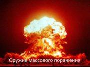 Оружие массового поражения Оружие массового поражения оружие