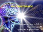 БЕССОЗНАТЕЛЬНОЕ Выполнил студент гр СЦР-21 Ходжамурадов М Проверила