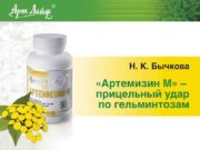 Артемизин М прицельный удар по гельминтозам Широко