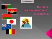 Prezentacii com Нации и межнациональные отношения Доброе