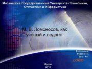 Московский Государственный Университет Экономики Статистики и Информатики М