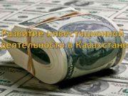 Развитие инвестиционной деятельности в Казахстане Важнейшая роль