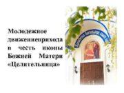 Молодежное движениеприхода в честь иконы Божией Матери Целительница