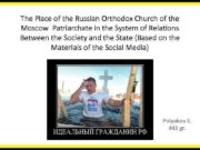 The Place of the Russian Orthodox Church of