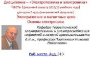 Дисциплина Электротехника и электроника Часть 1 весенний семестр