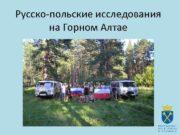 Русско-польские исследования на Горном Алтае Юлиан Талько-Гринцевич