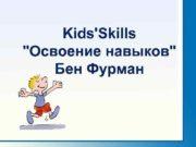 Kids Skills Освоение навыков Бен Фурман Метод разработан