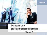 L O G O Финансы и финансовая система Тема 2 1