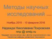 Методы научных исследований для магистрантов Ноябрь 2015