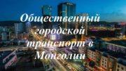 Общественный городской транспорт в Монголии В Монголии