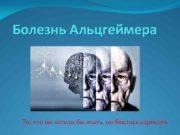 Болезнь Альцгеймера То что вы хотели бы знать