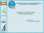ДОНЕЦКАЯ СПЕЦИАЛЬНАЯ ОБЩЕОБРАЗОВАТЕЛЬНАЯ ШКОЛА-ИНТЕРНАТ І-ІІІ СТУПЕНЕЙ 19