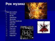 Рок музика Види рок музики 1 Рок-н-рол 2