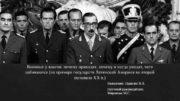 Военные у власти почему приходят почему и когда