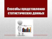 Способы представления статистических данных Способы представления статистических