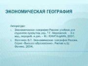 ЭКОНОМИЧЕСКАЯ ГЕОГРАФИЯ Литература 1 Экономическая география России учебник