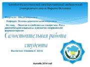 Западно-Казахстанский государственный медицинский университет имени Марата Оспанова Факультет