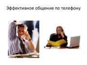 Эффективное общение по телефону История компании Компания