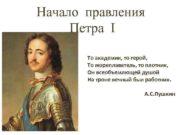 Начало правления Петра I То академик то герой