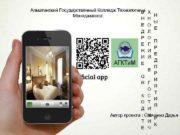 Инновационный продукт в сфере индустрии Алматинский Государственный Колледж