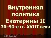 Внутренняя политика Екатерины II 70 90 -е гг