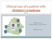 Сlinical case of a patient with Hodgkin s lymphoma