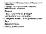 Карагандинский Государственный Медицинский Университет Кафедра молекулярной биологии и