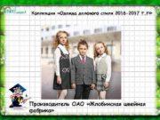 Коллекция Одежда делового стиля 2016 -2017 г г