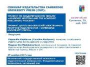 СЕМИНАР ИЗДАТЕЛЬСТВА CAMBRIDGE UNIVERSITY PRESS CUP ТРЕНИНГ ПО