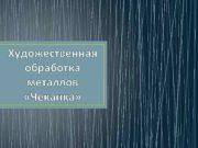 Художественная обработка металлов Чеканка Чеканка Техника чеканки