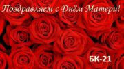 Поздравляем с Днём Матери БК-21 В день