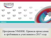 Программа УМНИК Правила проведения и требования к участникам