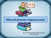 В 4 Обособленные определения Автор Русакова Инна Леонардасовна