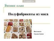 Prezentacii com Бизнес план Полуфабрикаты из мяса Выполнила