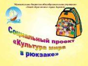 Муниципальное бюджетное общеобразовательное учреждение Лицей Бригантина города Заринска