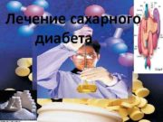 Лечение сахарного диабета Сахарный диабет
