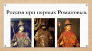 Россия при первых Романовых Первые Романовы