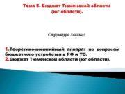 Тема 5 Бюджет Тюменской области юг области Структура