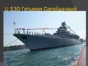U-130 Гетьман Сагайдачний фрегат ВМС U-130 Гетьман