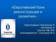 Европейский банк реконструкции и развития Подготовили
