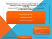 МИНИСТЕРСТВО ОБРАЗОВАНИЯ И НАУКИ РОССИЙСКОЙ ФЕДЕРАЦИИ МИНИСТЕРСТВО ОБРАЗОВАНИЯ