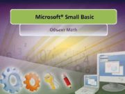 Microsoft Small Basic Объект Math Объект Math