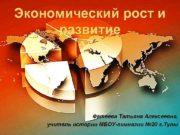 Экономический рост и развитие Фатеева Татьяна Алексеевна учитель