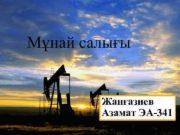 Мұнай салығы Жанғазиев Азамат ЭА-341 Экспортқа рента