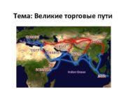 Тема Великие торговые пути Основные торговые пути